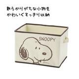 スヌーピー収納ボックス(ベージュ) /インテリア 便利 ノベルティ 景品