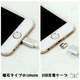 ライトニングコネクタ iPhone 磁力タイプ USB充電ケーブル マグネット 3カラー【iPhone/スマホ関連】