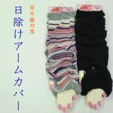 【UV対策】婦人 綿混 デザイン日除けアームカバー 混み込み