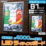 アイキャッチ効果抜群!広告やディスプレイに! LEDライティングボード アルミフレーム B1サイズ