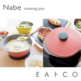 【日本製】Nabe(ナベ)/フタの向きで蒸気を逃がす新発想のアルミ調理鍋 /ヨシカワ