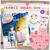【型紙】【レシピ本】入園入学から毎日わくわく 1年中使える通園通学BOOK