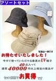 【お買い得!】春夏帽子 アソート40点セット販売<UV対策・日焼け帽子・アウトドア>