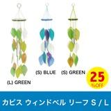 【SALE】25%OFF☆カピス ウィンドベル リーフ【風鈴】
