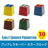 【SALE】期間限定30%OFF アンブレラキーパー カラーブロック【梅雨】