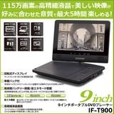 9インチポータブルDVDプレーヤー IF-T900