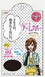 女の欲望 COOL&UV アームカバーショート丈 (ブラック)