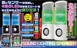 beat-style サウンドライティングスピーカー <音楽>