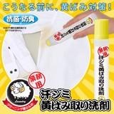 汗ジミ黄ばみ取り洗剤 70ml