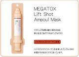 【シートマスク】メガトックスリフトショット アンプルマスク