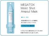 【シートマスク】メガトックスモイストショット アンプルマスク