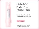 【シートマスク】メガトックスブライトショット アンプルマスク