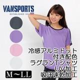 冷感アルミドット付き配色ラグランTシャツ UV加工 吸汗速乾 <大きいサイズ>