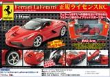 RC 1/14 Ferrari LaFerrari (OD) レッド <玩具>