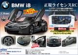 RC 1/14 BMW i8 (OD) ブラック <玩具>