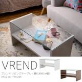 【送料無料】VREND(ブレンド)リビングテーブル ローテーブル(棚付き・80cm幅)WH/BR