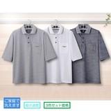 メンズ/吸汗速乾スラブ5分袖ポロシャツ3色組