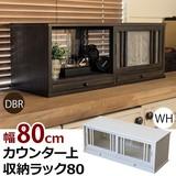 カウンター上収納ラック 80 DBR/WH