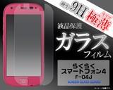 <液晶保護シール>らくらくスマートフォン4 F-04J用液晶保護ガラスフィルム