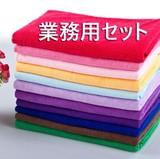 超極細繊維(マイクロファイバー)◆業務用タオル◆B級品30×70cm吸水力抜群、汗拭き、髪乾かすなど多用途