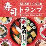 【リアルトランプ】 寿司トランプ まるでまわり寿司!本物志向のトランプ