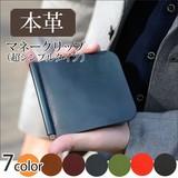 【日本製】マネークリップ 本革 endmark シンプル 財布 革小物 雑貨 レザー