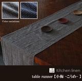 【久留米織テーブルランナー小梅 】おしゃれ 和風 モダン ナチュラル シンプル キッチンファブリック
