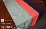 【久留米織 テーブルランナー 蛍 】おしゃれ 和風 モダン ナチュラル シンプル キッチンファブリック
