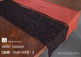 【久留米織 テーブルランナー 姫椿 】おしゃれ 和風 モダン ナチュラル シンプル キッチンファブリック