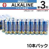 水銀0(ゼロ)使用!★【maxell】アルカリ乾電池単3形 10本パック★
