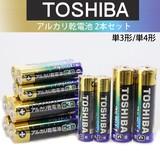 【TOSHIBA】アルカリ乾電池  2本セット(単3形/単4形)