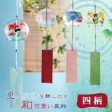 夏風情 ガラス風鈴 /4柄アソート 朝顔 ホタル 花火 金魚