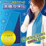 涼感タオル /名入れ対応♪UV遮断率98%!涼感タオル 水に濡らして絞るだけ!ひんや〜り♪