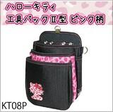 ハローキティ工具バックII型ピンク<工具袋・職人・作業・キティちゃん・キティー・サンリオ>