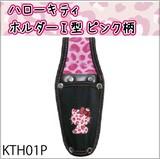 ハローキティ1丁差し工具ホルダーII型ピンク<工具袋・職人・作業・キティちゃん・キティー・サンリオ>