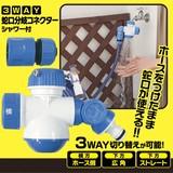 3WAY蛇口分岐コネクター シャワー付 <3way connector with showerhead>