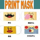 プリントマスク * おもしろ柄のファニーなマスクです♪パーティーやイベントにどうぞ!