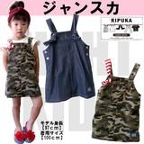 【2017夏新作】【RIPUKA】カモフラ×ボーダージャンバースカート