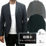 Effect Stretch Light Jacket Suit Set