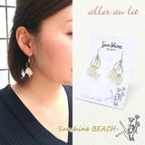 【aller au lit】-Sunshine BEACH-しずくシェルプレートシャワーフックピアス