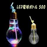 【光るおもちゃ】『LED電球ボトル500』 〜3色ライトにリニューアル!〜