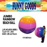 ジャンボレインボービーチボール!!普通サイズのビーチボールじゃ物足りないあなたに★