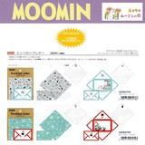 【予約販売】7月10日締切ムーミン エンベロープレター 2種 MOOMIN Envelope Letter Card