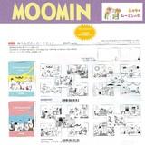 【予約販売】7月10日締切 ムーミンぬりえカードセット  2種 coloring postcards