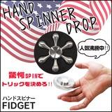 ハンドスピナー DROP(ステンレスタイプ)