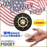 ハンドスピナー RUDDER(銅タイプ)