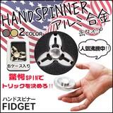 ハンドスピナー アルミ合金タイプ(缶入り)