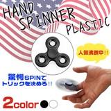 ハンドスピナー プラスチックタイプ(OPP袋入り)