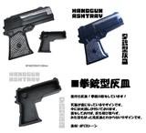 拳銃型灰皿