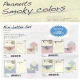 【予約販売】7月18日締切 スヌーピー ミニレターセット 4種 SNOOPY Mini Letter Set
